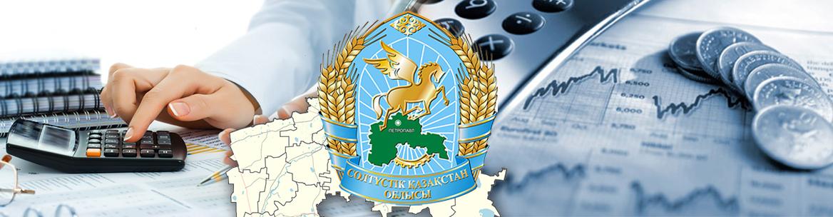 Отдел Финансов города Петропавловска